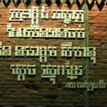 Titre de la pièce en Khmer sur le mur de la Cartoucherie, 1985 ⓒ Théâtre du Soleil.